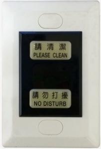 房內清潔勿擾開關SU-1848