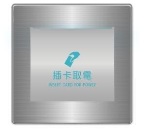 節電插卡器(Mifare感應型)SU-OBP-8091