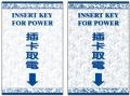 插卡取電PVC卡 PVC-01